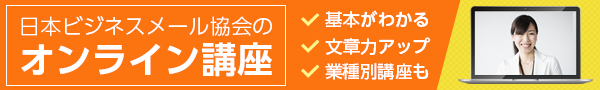 日本ビジネスメール協会のオンライン講座