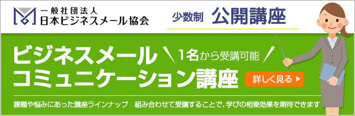 ビジネスメールコミュニケーション講座(ベーシック編)