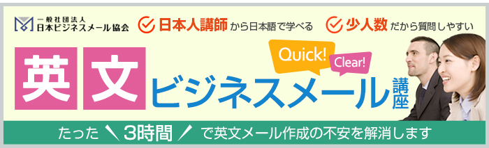 ビジネスメールコミュニケーション(英文ベーシック編)
