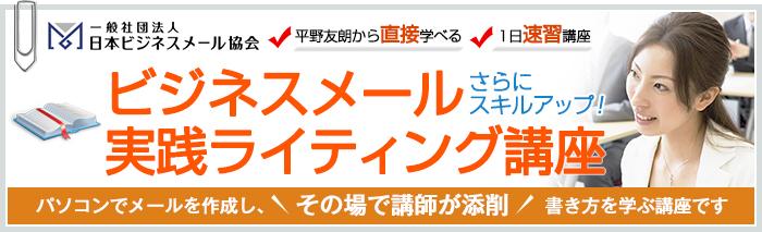 ビジネスメールコミュニケーション講座(実践ライティング編)