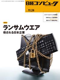 日経コンピュータ(2016年11月24日号)