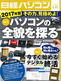 日経パソコン(2017年2月27日号)
