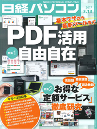 日経パソコン(2017年3月13日号)