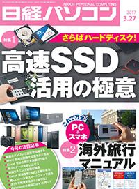 日経パソコン(2017年3月27日号)