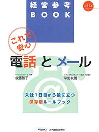 経営参考BOOK(2017年3月号 vol.174)