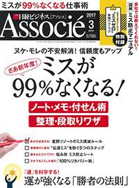 日経ビジネスアソシエ(2017年3月号)