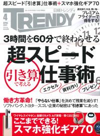日経トレンディ(2017年4月号)