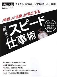 「時短」と「成果」が両立する 劇速スピード仕事術(日経BP社)