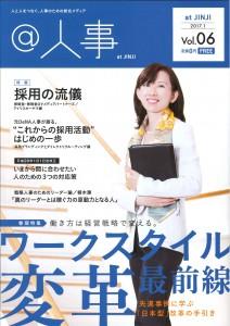 @人事Vol.6(2017年1月16日発行)