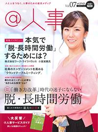 @人事Vol.7(2017年4月20日発行)