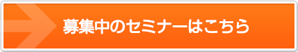 btn_seminarAll