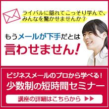 ビジネスメールコミュニケーション講座(RED)