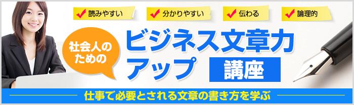【土曜開催】野村佳代先生のビジネス文章力アップ講座