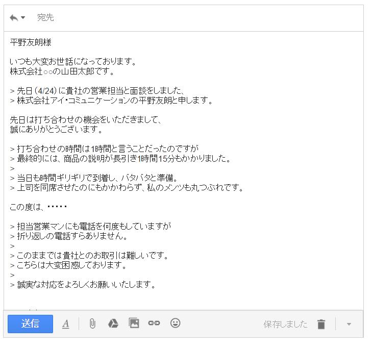 ビジネス メール 返信