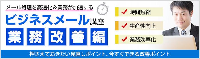 ビジネスメール講座(業務改善編)