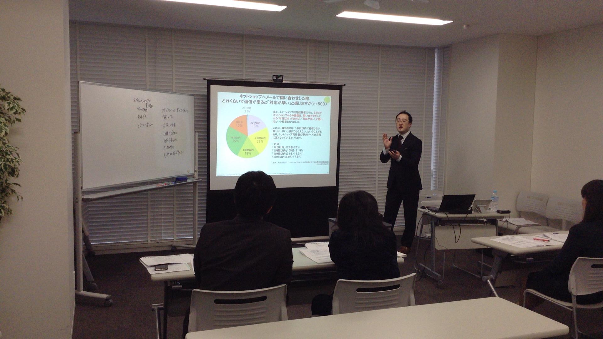 ネットショップ担当者のためのビジネスメール講座