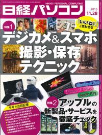 「日経パソコン」(日経BP社)(2016年11月28日)