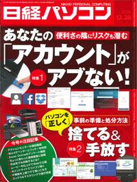 「日経パソコン」(日経BP社)(2016年12月16日)