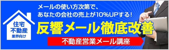 ビジネスメールコミュニケーション講座(不動産営業編)