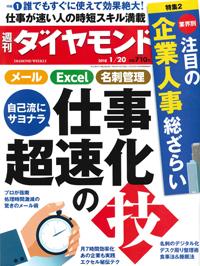 日経パソコン(2017年12月25日号)