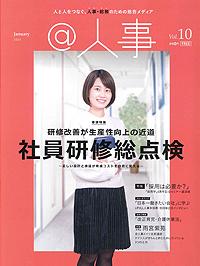 @人事Vol.10(2018年1月15日発行)掲載