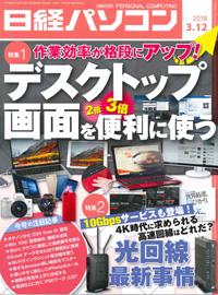 日経パソコン(2018年3月12日号)掲載