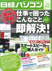 日経パソコン(2018年4月9日号)掲載