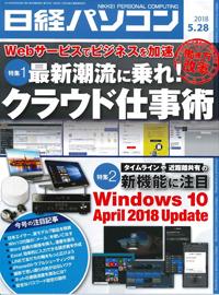 日経パソコン(2018年5月28日号)掲載