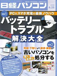 日経パソコン(2018年6月25日号)掲載