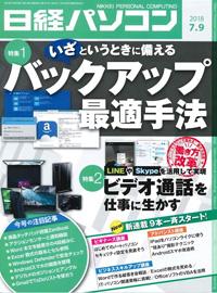 日経パソコン(2018年7月9日号)掲載