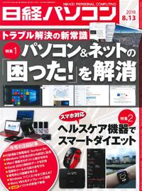 日経パソコン(2018年8月13日号)掲載