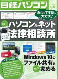 日経パソコン(2018年8月27日号)掲載