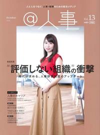 @人事Vol.13(2018年10月15日発行)掲載